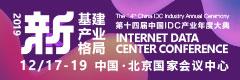 第十四届中国IDC产业年度大典