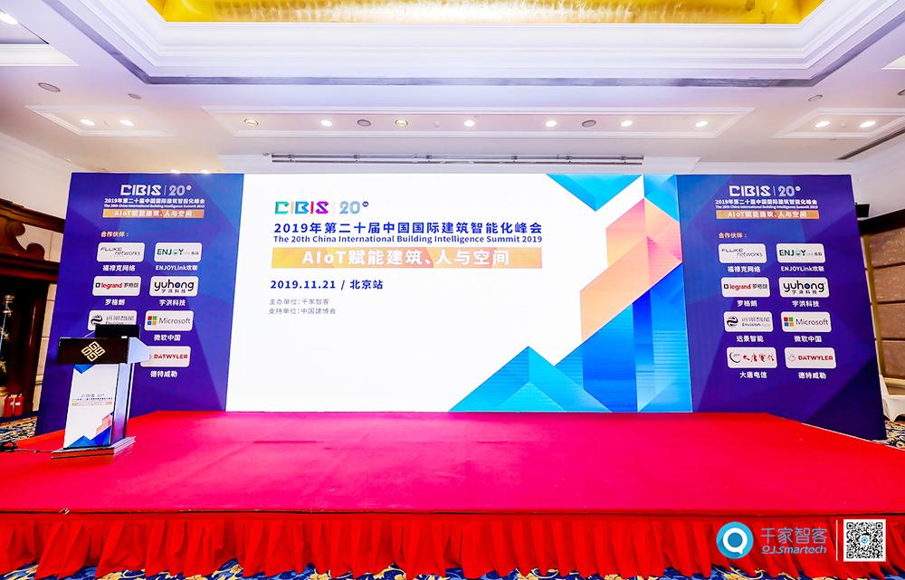 聚焦AIoT智慧人居趋势——第二十届中国国际建筑智能化峰会北京站成功举办!