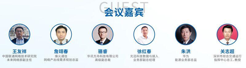 如何抓住5G产业新机遇?这场深圳通信产业论坛将为你带来最好的答案