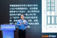 久吾高科和莱绅通灵共享CIO陈红:家具制造数字化转型