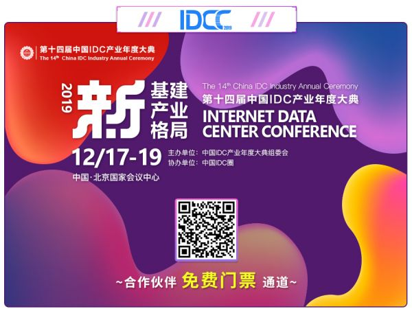 IDCC2
