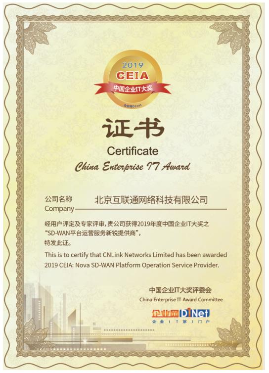 """北京互联通获2019 CEIA""""SD-WAN平台运营服务新锐提供商""""奖"""