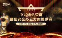 """中兴通讯荣获2019 CEIA """"最佳安全办公方案提供商""""奖"""