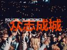PLANTRONICS与POLYCOM 众志成城