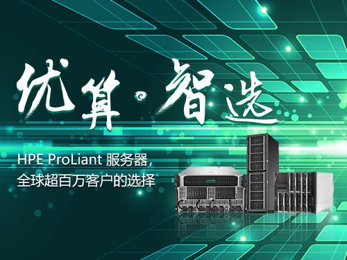 优算 智选——HPE ProLiant服务器