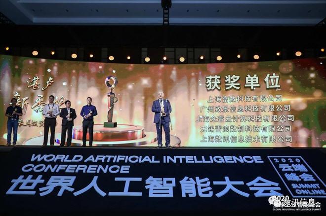 """数讯赢得首个工业智能领域奖项""""湛卢奖""""新秀奖!"""