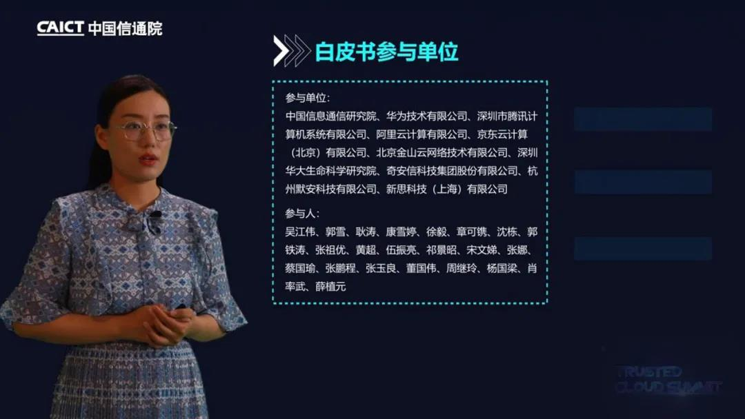 中国信通院云计算与大数据研究所云计算部副主任郭雪发布白皮书