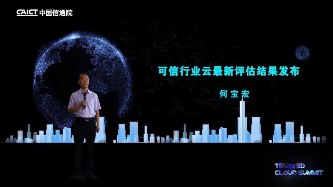 中国信通院云计算与大数据研究所所长何宝宏公布评估结果