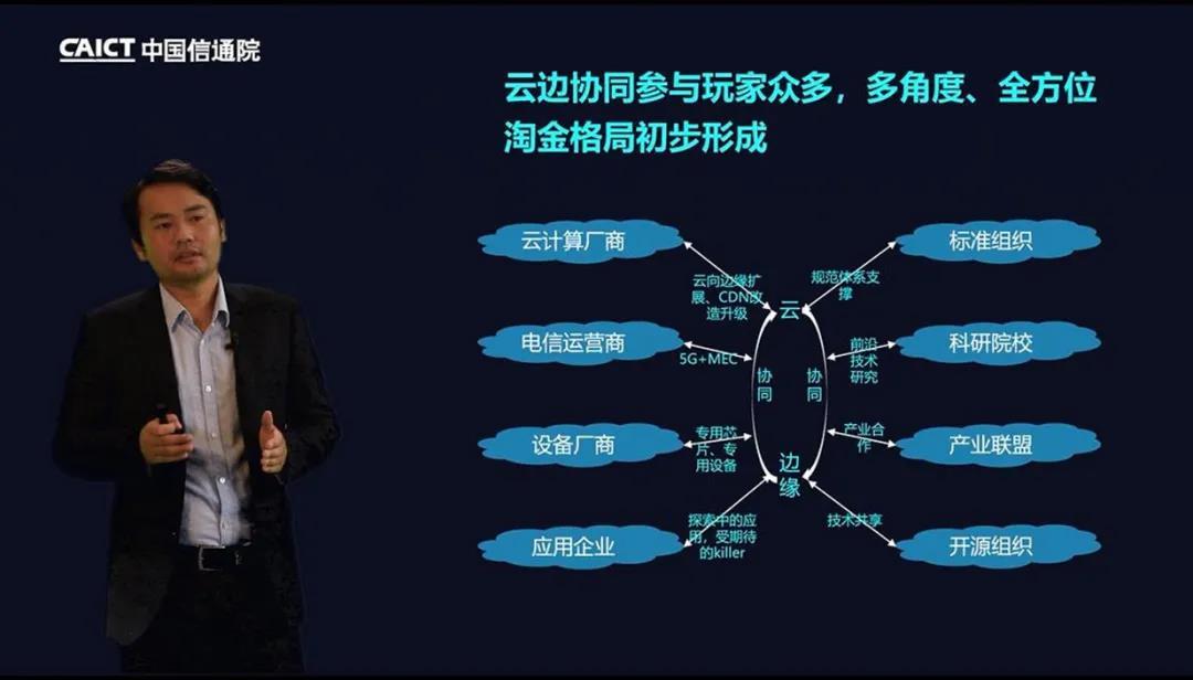 中国信通院云计算与大数据研究所云计算部副主任徐恩庆发表主题演讲