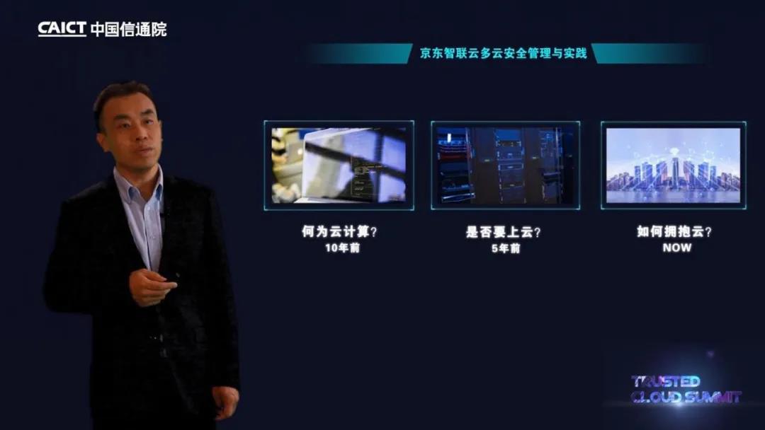 京东智联云安全总经理龚一斌发表主题演讲