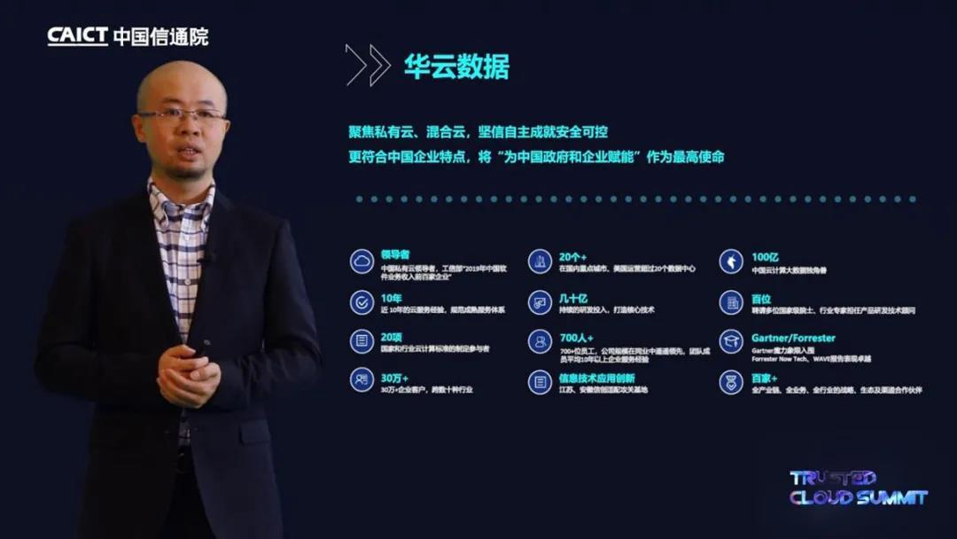 华云数据售前解决方案部高级总监张劲发表主题演讲