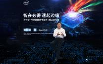 英特尔中国加强AI生态合作  发力智能边缘计算
