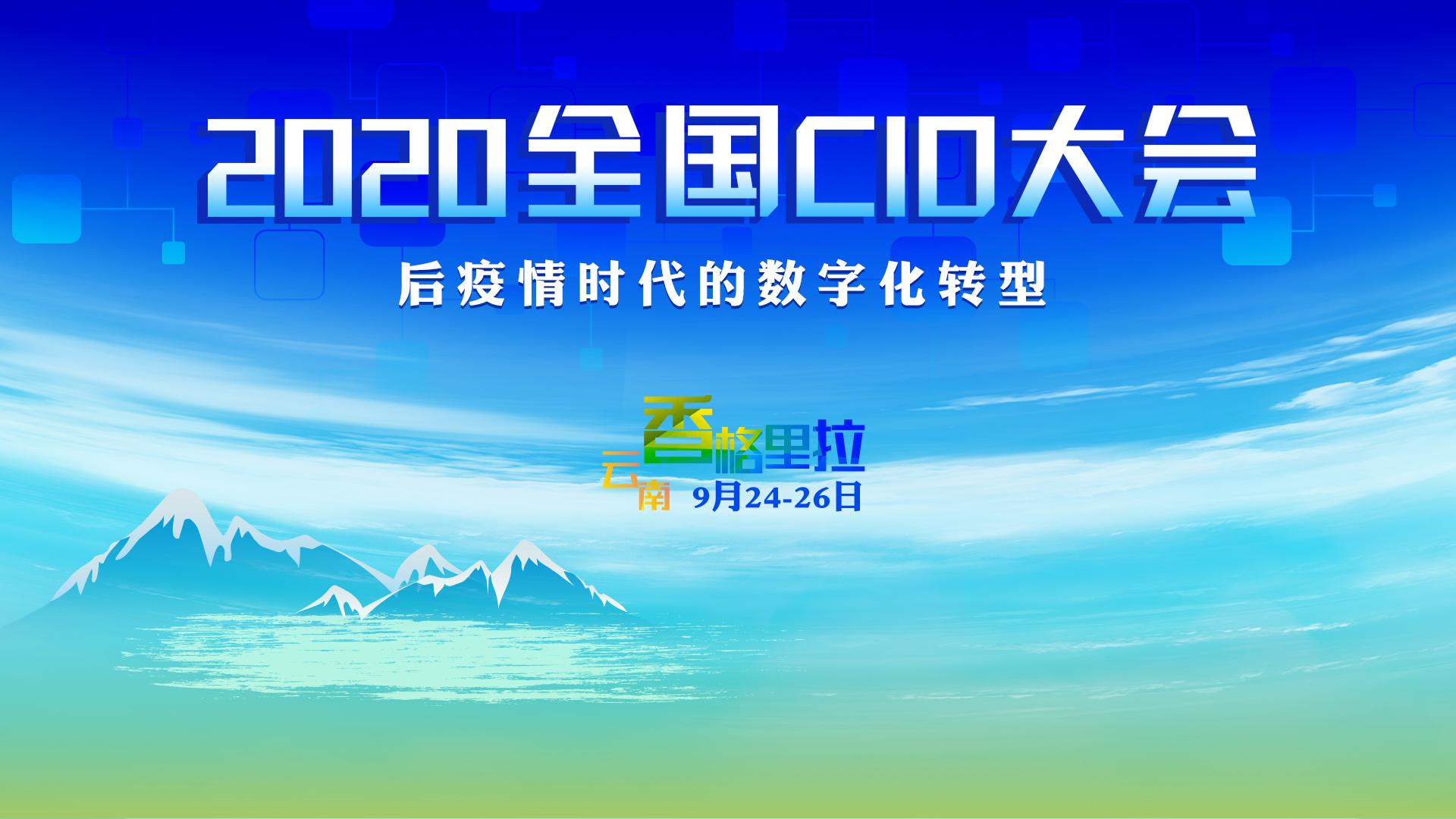 2020 CIOC全国CIO大会将于9月24-26日于云南召开