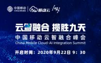 AI新时代智慧云蓄势待发,9.22中国移动云智融合峰会不见不散!
