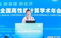 云聚高性能,论道新超算 ——CCF HPC CHINA 2020在郑州举行
