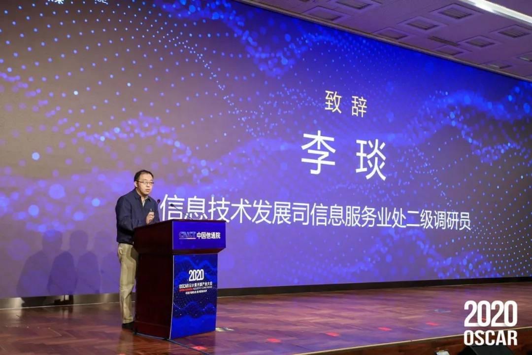 工业和信息化部信息技术发展司信息服务业处二级调研员李琰致辞