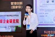 新凤鸣集团变革管理师张潮阳:如何用5G+工业互联网打造化纤强国?