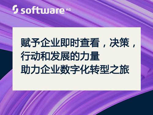 softwareAG助力企业数字化转型之旅