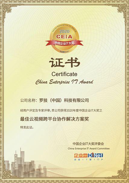 """羅技獲得2020 CEIA""""最佳云視頻跨平臺協作解決方案""""大獎"""
