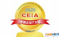 CIO选型指南—2020 CEIA中国企业IT大奖重磅揭晓