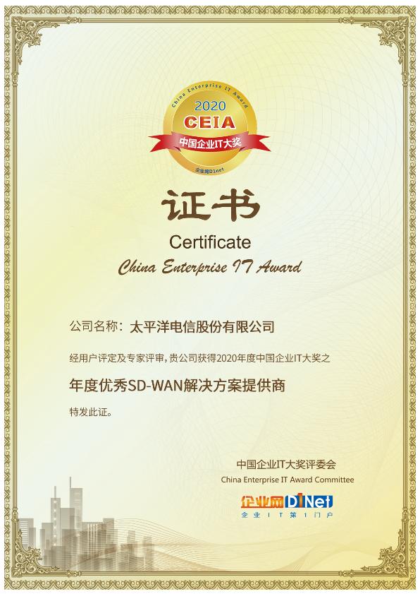 """太平洋电信荣获2020 CEIA""""年度优秀SD-WAN解决方案提供商"""""""