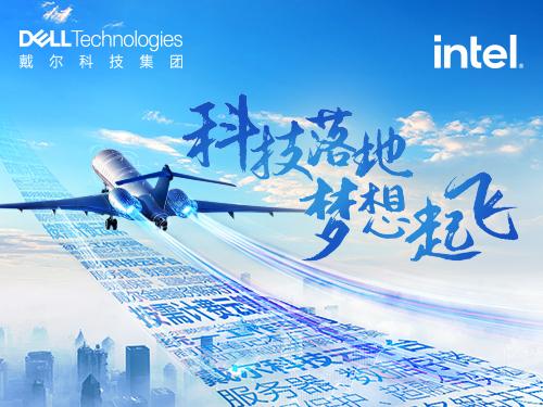 科技落地 梦想起飞