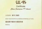 """新华三集团荣膺2020 CEIA""""年度最佳数字媒体方案提供商"""""""