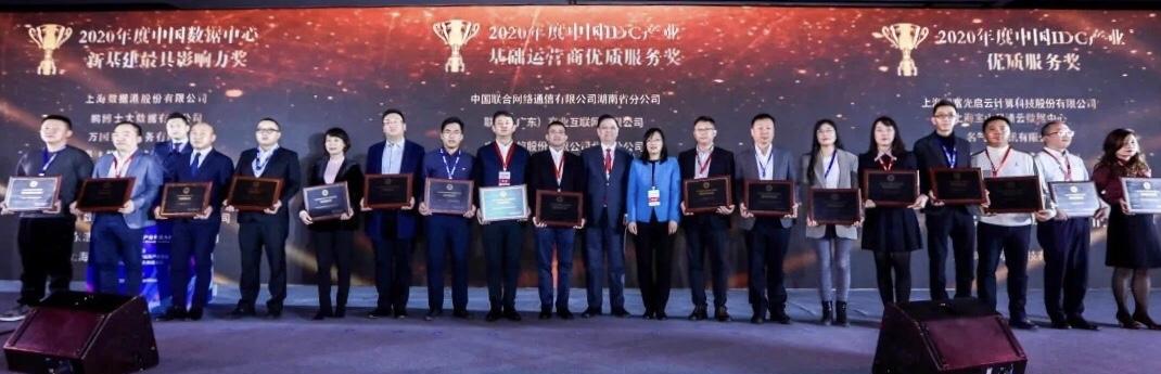 """數訊信息榮膺""""2020年度中國IDC產業優質服務獎""""!"""