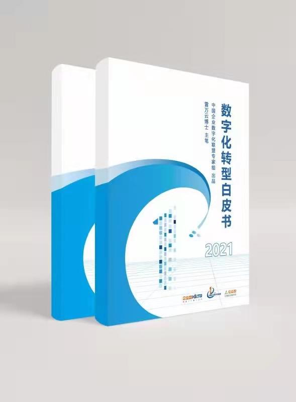 2021年数字化转型白皮书正式发布