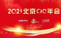 2021北京部委央企及大型企业CIO年会即将召开