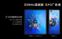华为Mate X2:不是所有折叠屏手机,都叫折叠旗舰