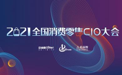 2021quan国消费零售CIOda会ji将在上海召开