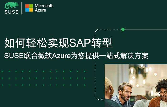 如何轻松实现SAP转型