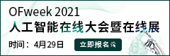 OFweek2021人工智能在线大会暨展览会 时间: 2021年04月29日
