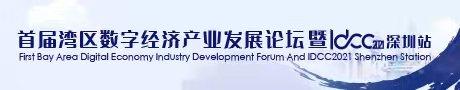 首届湾区数字经济产业发展论坛