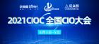 2021全国CIO大会即将召开