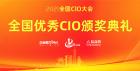 2021全国优秀CIO个人奖颁布