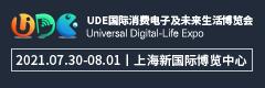 UDE国际消费电子博览会2021