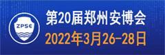 2022郑州安博会