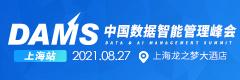 DAMS2021数据智能管理峰会