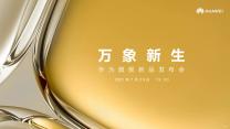 华为旗舰新品正式发布,P50系列打破影像边界传奇新生