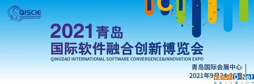 2021青岛国际软件融合创新博览会