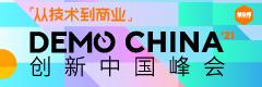 创新中国峰会