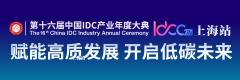 第十六届中国IDC产业年度大典(上海站)