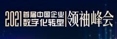 2021首届中国企业数字化转型领袖峰会