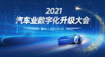 2021汽车业数字化升级转型大会即将在嘉兴开幕