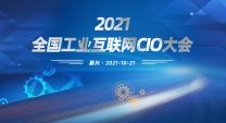 2021工业互联网CIO大会即将在浙江·嘉兴拉开序幕