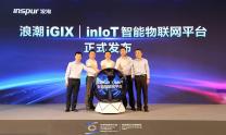 持续打造产业转型的数字基座,浪潮inIoT智能物联网平台正式发布