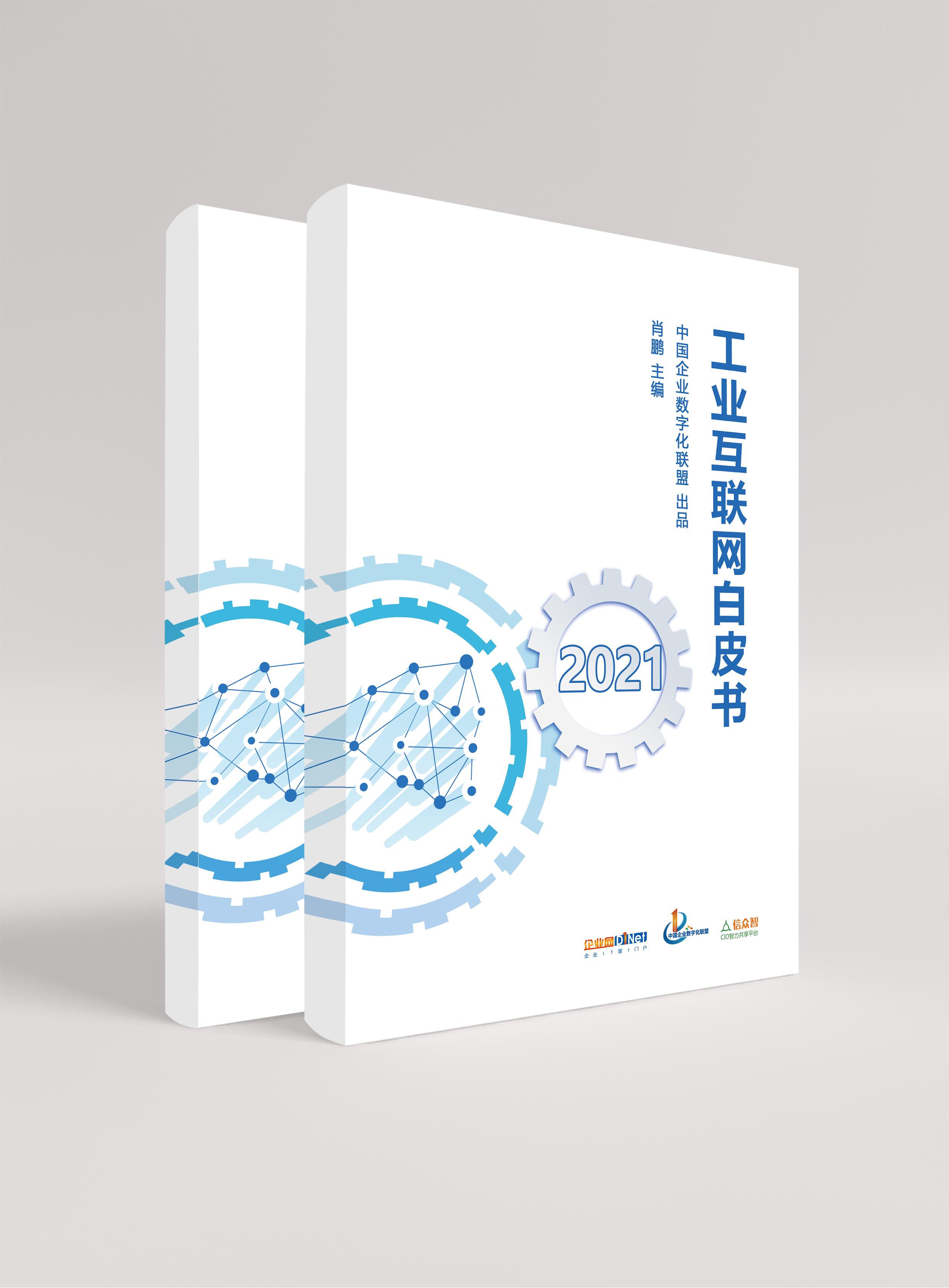 《2021工业互联网白皮书》将于10月22日发布
