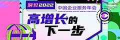 2022中国企业服务年会
